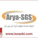 اس جی اس (SGS)